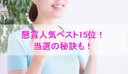 【主婦人気】稼げる懸賞ベスト15位と当選のコツ!