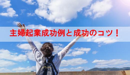 【最新】主婦起業成功例と成功のコツ!